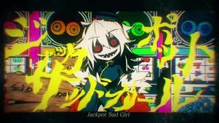 【初音ミク】ジャックポットサッドガール