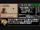 ポケモン赤RTA 新ケンタロスチャート part5/? 2:28:04