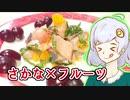 キズナ☆食味研究所 vol.6 おさかな×フルーツサラダ【VOICEROIDキッチン】