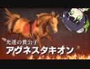 【VOICEROID実況】コトノハウイポ!パート44【ウイニングポスト9 2020】