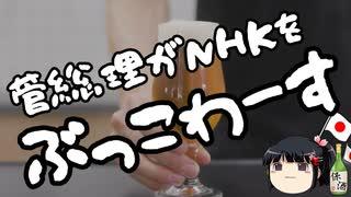 NHKは番組の質とかそういう問題じゃない