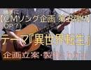 異世界転生したい!? / hiro'【勝手にCMソング⑤/依頼 受付中!】