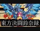 東方決闘鈴奈録2 -「親友対決」-