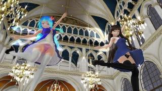 【東方MMD】妖精界、最強デュオで吉原ラメ