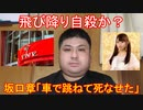 大阪梅田にある「HEP FIVE」で男子高校生が飛び降りで巻き添えになった女子大生が死亡と17歳のアイドルであるてぃんくの七瀬雪乃さんが不慮の事故で亡くなったことについて