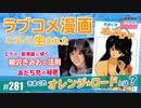 第172回『ラブコメが「男」を殺したのか!?〜恋愛を麻酔薬に変えた「きまぐれオレンジ☆ロード」の功罪と日本ラブコメクロニクル!!』