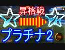 【ロケットリーグ実況】ギリギリ限界の昇格戦!プラチナ2【ボイスロイド/VOICEROID実況】