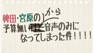 YOUDEALヒルズ荘:管理人室 「稗田・宮原の予算無いから音声のみになってしまった件!!!!#10」