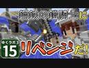 【Minecraft】ゆくラボ3~魔法世界でリケジョ無双~ Part.15【ゆっくり実況】