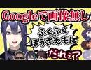 Googleですら画像が出ないレアキャラを知る長尾景【#ふくふくほうざえもん】