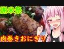 【謝米祭】二種の肉巻きおにぎり【茜ちゃん七輪焼き】