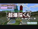 【Minecraft】 方向音痴のマインクラフト Season8 Part45 【...