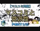 【ゆっくり解説】マスコミと党派性 part1/2