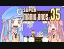 葵ちゃんと「マリオ35」 #2【VOICEROID実況】