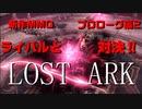 MMORPG【ROST ARK】プロローグ編②