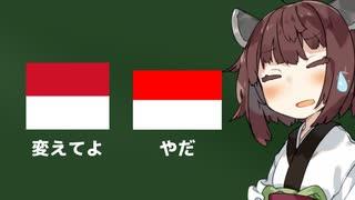 モナコ国旗「変えてよ」インドネシア国旗