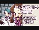 【ゆっくり実況】さっくりろぼとみR+ その14.5