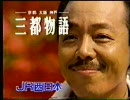 JR西日本 三都物語 谷村新司 (1992)