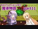 ゆかりさんのぷよぷよ紀行 魔導物語part11