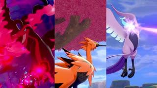 決戦!ガラルの三鳥【ポケモン剣盾】