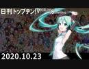 日刊トップテン!VOCALOID&something【日刊ぼかさん2020.10.23】