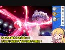【ポケモン剣盾】頭がモンボ級のポケモン実況 part4【VOICEROID実況】