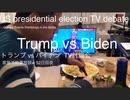 家族で時事放談w 52日目夜 アメリカ大統領選挙 TV討論会 トランプVSバイデン