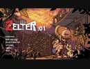 「Zelter」インベントリを開くのに苦労しそうなサバイバル:01