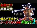 SEKIRO 初期ステ 苦難+厄憑 弾きが苦手な人のノーダメボス攻略Part1 葦名城下~本城前
