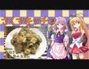 【手抜き祭】さくマキッチン Menu.03 名古屋の鬼まん