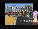 ボイロ動画作りたかったからマリオカート64を実況させた