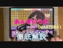 【デレステ】 あんずのうた  MASTER+ 【ゆっくり解説】