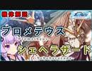 【新機動戦記ガンダムW-Frozen Teardrop-】プロメテウス&シェヘラザード 機体解説  VOICEROID解説