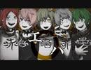 【融合唱】エバ【高音5人】