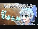 【RimWorld】寺子屋☆漂流教室☆3組!11時間目!【ゆっくり実況】