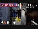 【怖がり実況...!】▼ビビりが運命に抗いましょい!▼Half-Life2:Episode2【Part6】