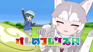 【けものフレンズR】小話「愛してるゲーム」