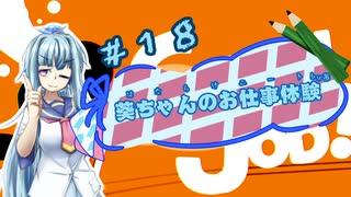 【Good Job!】「葵ちゃんのお仕事体験#1