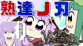 ゆかりさんすぐ死ぬ【Vagante】01
