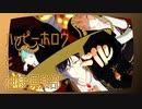 【MMD刀剣乱舞】ハッピーホロウと神様倶楽部【保護者組】