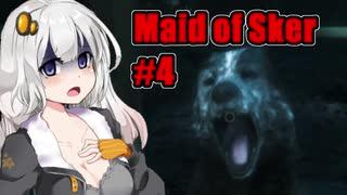 【Maid of Sker】呪いのホテル #4 VOICERO