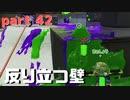 【Splatoon2】センスがなくてもウデマエXの高みを目指す part42【N-ZAP85】