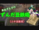 【WoT】東北ずん子のずんだ豆鉄砲(二十五粒目)