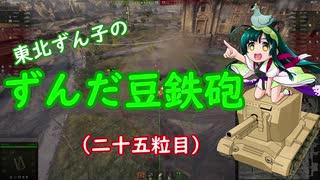【WoT】東北ずん子のずんだ豆鉄砲(二十五
