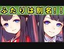【ゆっくり解説】ふたりは別名城娘!<前編>【御城プロジェ...