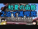 【ゆっくり】初夏の函館2泊で満喫旅 4 元町異人館街を散策