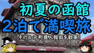 【ゆっくり】初夏の函館2泊で満喫旅 4