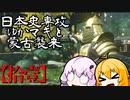 【GHOST OF TSUSHIMA】日本史専攻ゆかマキと蒙古襲来 拾壱【VOICEROID実況】