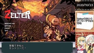 【ZELTER】マキと弓鶴の終末サバイバル【V