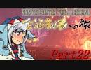 【ゆっくりMHW】MHWアイスボーン金冠制覇への旅_part22